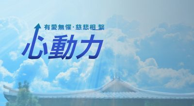 Tzu Chi USA's 2020 Year in Review (中文)